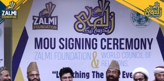Zalmi Madrasa League